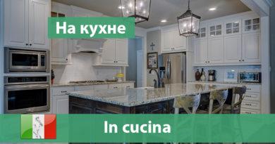 in cucina