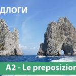 Предлоги А2. Тест