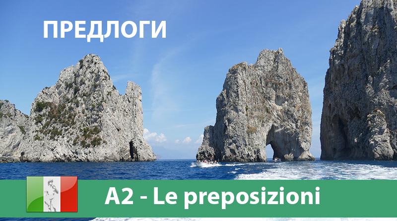 предлоги а2