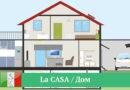 La casa / Дом