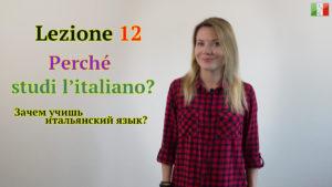 учишь итальянский язык