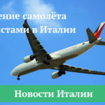 Крушение самолёта с туристами в Италии