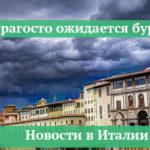 На Феррагосто в Италии буря