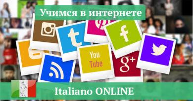 Учим итальянский язык в интернете
