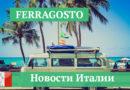 Феррагосто в Италии / Ferragosto