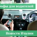 штрафы для водителей