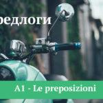 A1 — Le preposizioni