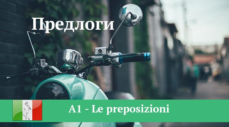 a1 preposizioni