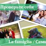 A1 — La famiglia/Семья