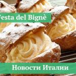 La festa del Bignè: В Пизе планируется сооружение гигантского мопеда из эклеров