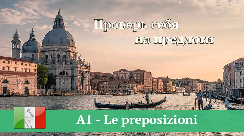preposizioni a1