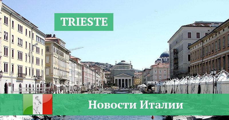 Триесте