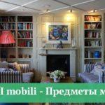 I mobili / Предметы мебели