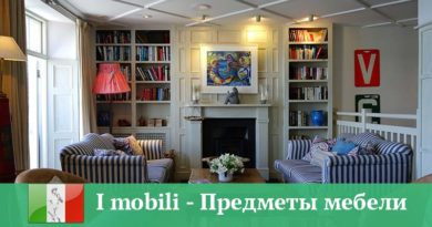 mobili мебель